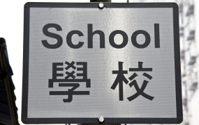 School sign in Chinese